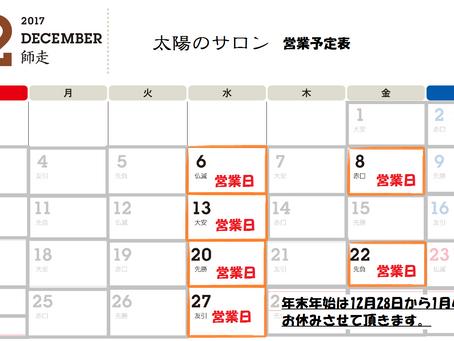 2017年12月の予定表
