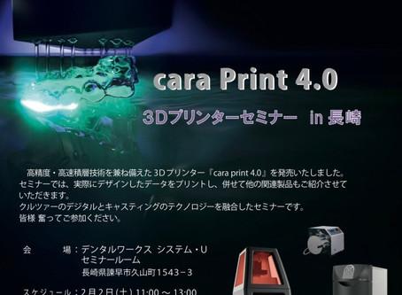 ≪cara Print 4.0≫3Dプリンターセミナーin長崎
