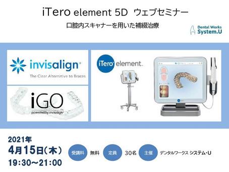 iTero element 5D【Webセミナー】