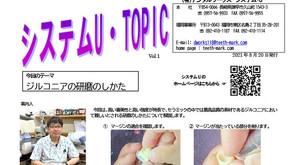 システム・U TOPIC vol.1