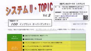 システム・U TOPIC vol.2