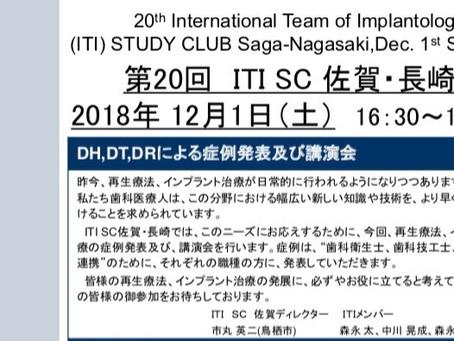 第20回 ITI SC 佐賀長崎 2018/12/1
