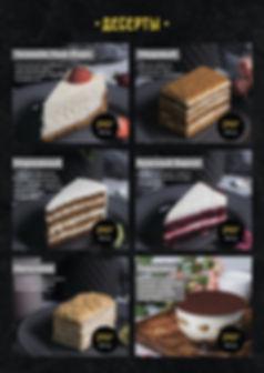 Десерты CMYK.jpg