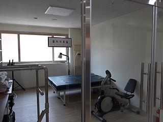 물리치료실.jpg