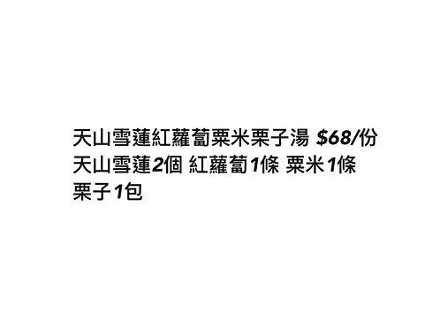 天山雪蓮紅蘿蔔粟米栗子湯 $68/份