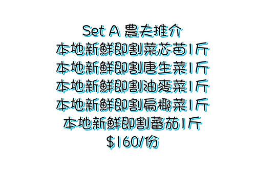 農夫推介Set A 8/3-10/3