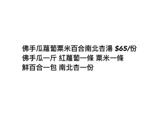 佛手瓜蘿蔔粟米百合南北杏湯 $65/份