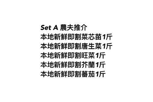 農夫推介Set A  18/1-20/1