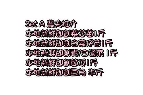 農夫推介Set A 21/6-23/6