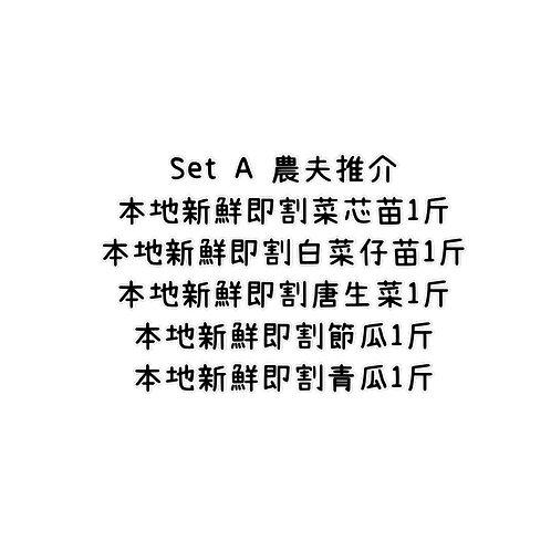 農夫推介 Set A 20/9-22/9