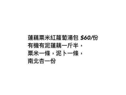 蓮藕粟米紅蘿蔔湯包 $60/份
