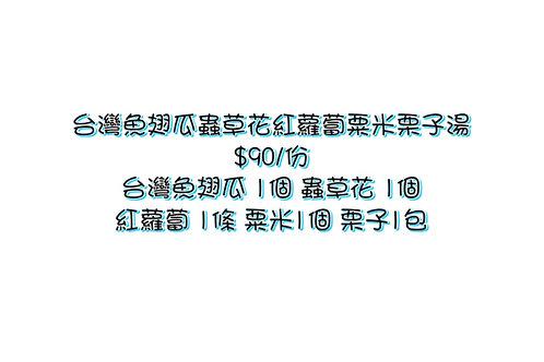 台灣魚翅瓜蟲草花紅蘿蔔粟米栗子湯  $90/份