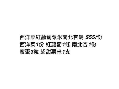 西洋菜紅蘿蔔粟米南北杏湯 $55/份