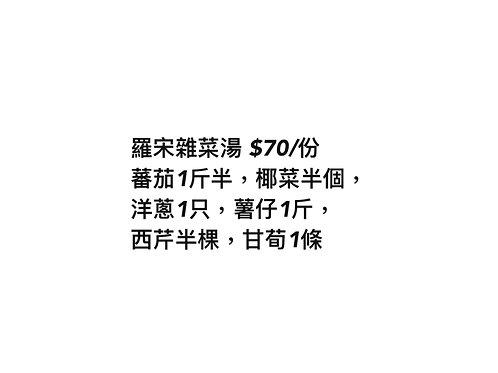 羅宋雜菜湯 $70/份