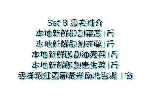 農夫推介 set B 8/3-10/3