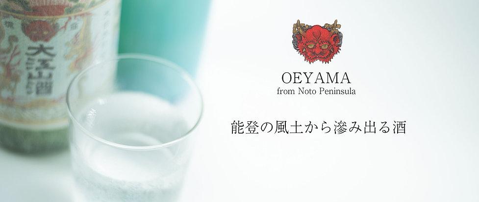 oeyama-top02.jpg