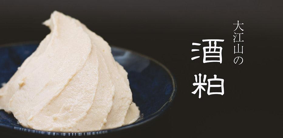 sake-kasu-top01.jpg