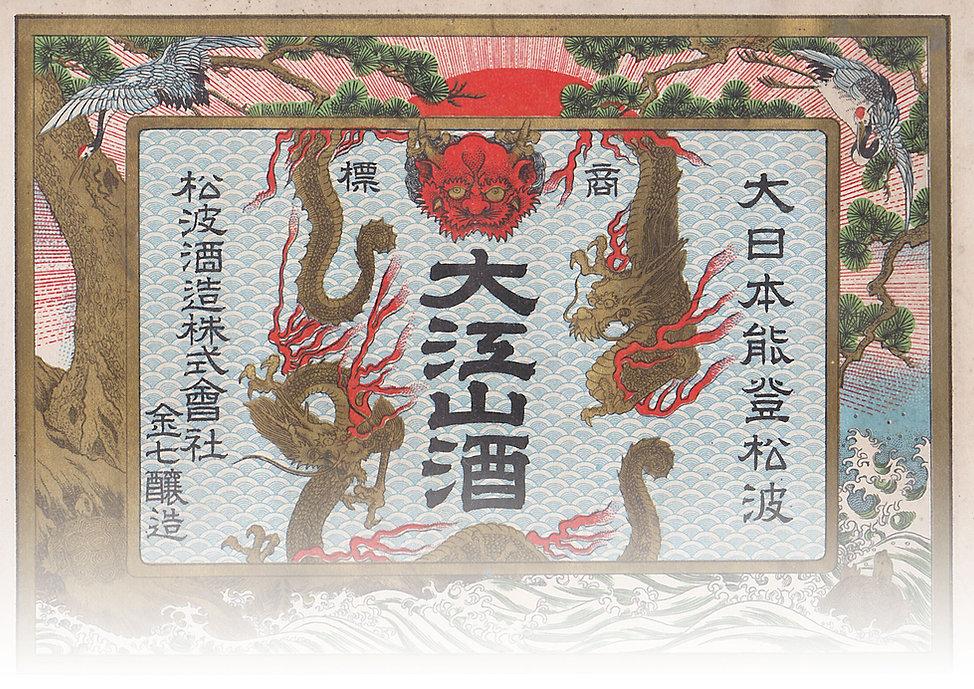 ooeyama-sake01.jpg