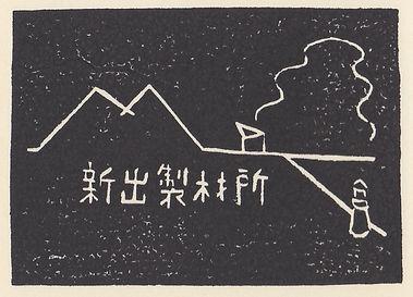 shinde-logo01.jpg