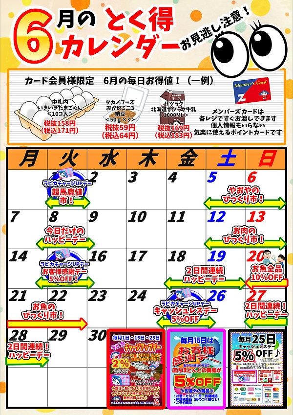 6月トク得カレンダー.JPEG