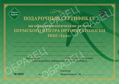 Подарочный сертификат на восстановление зрения