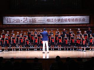 Guangzhou Concerts & Masterclasses