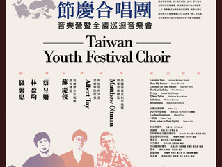 Ashes to Dust performed by Taiwan Youth Festival Choir