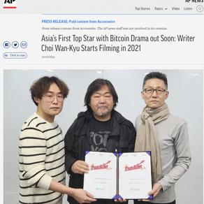 AP통신보도, 아시아 최초 톱스타 출연 비트코인 드라마(bitcoin drama) 제작
