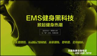 S-EMS 프랜차이즈