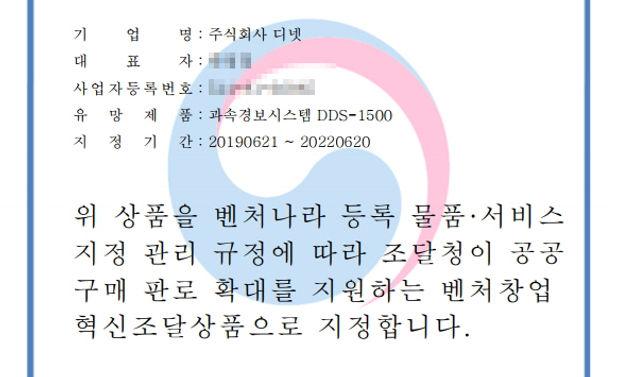 벤처나라지정증서 과속경보시스템(수정).jpg