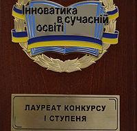Нагорода.jpg