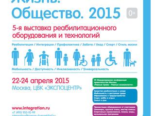 Выставка Интеграция. Жизнь. Общество 2015