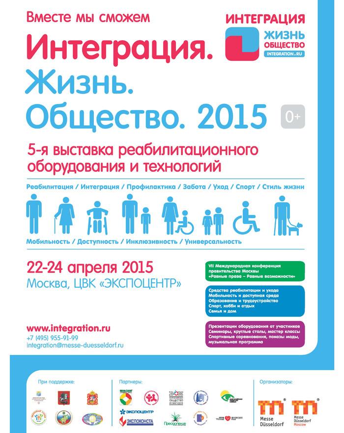 integr-2015-2.jpg