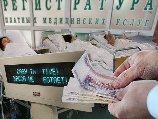 Платные медицинские услуги.jpg