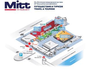 Встретимся на Mitt 14-16.03.17