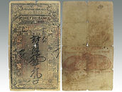 Extremely rare private issue banknote of Chefoo Bank sold in Suffolk auction house
