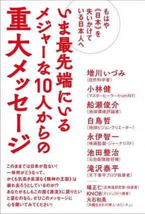 もはや<日本>を失いかけている日本人へ いま最先端にいるメジャーな10人からの重大なメッセージ