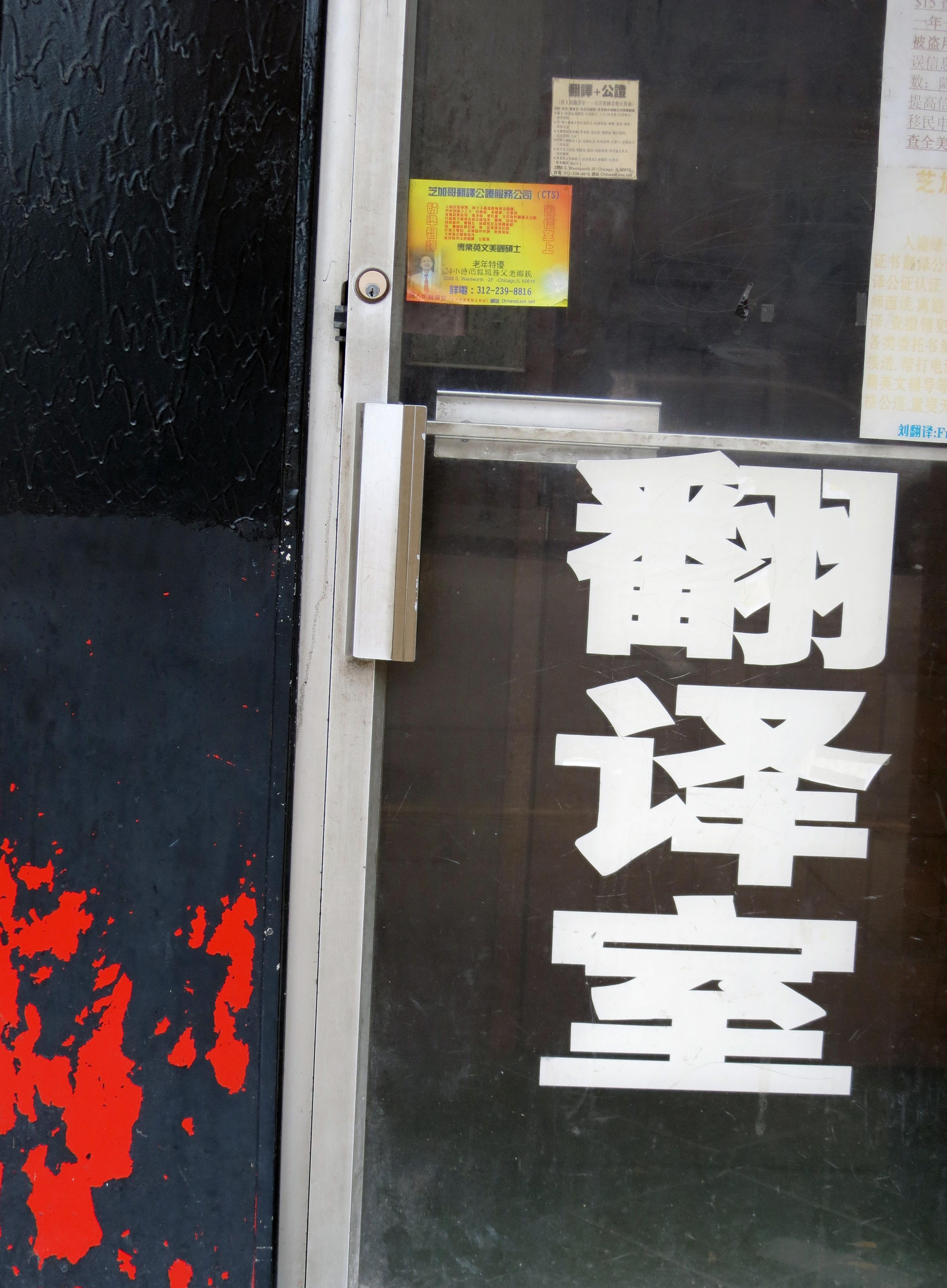 Chinatown Door