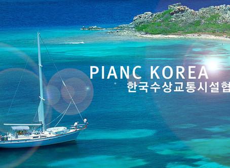 한국수상교통시설협회 공지사항