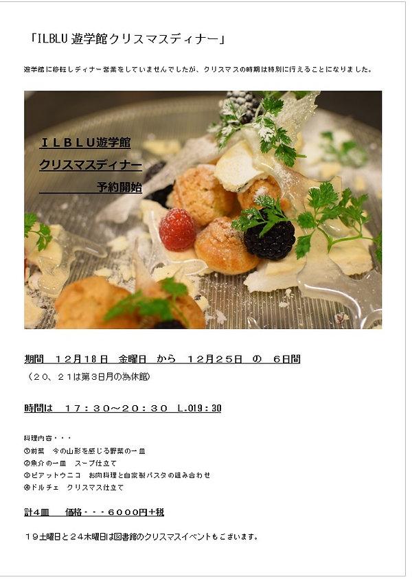 ILBLU遊学館クリスマスディナーご案内JPG.jpg