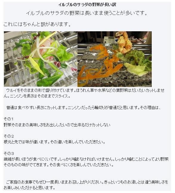 野菜が長い.jpg