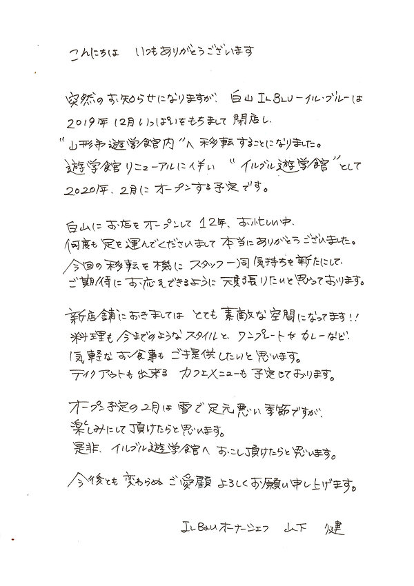 移転のお知らせ.JPG