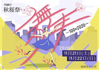 秋桜祭-1 - RISA ORIKASA.png