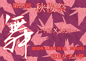 秋桜祭ポスターデザイン AOI OTOMI - AOI OTOMI.png