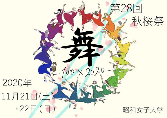 ②秋桜祭2 - HINAKO NAKAMURA.png