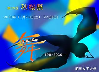 昭和女子大学 第28回秋桜祭ポスター 応募 1-B 26120359 前原佳奈