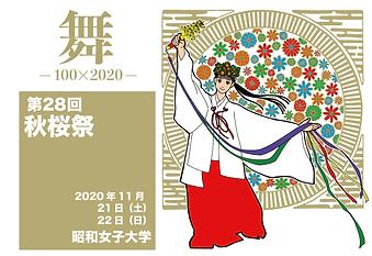 秋桜祭ポスター 26120099岡田みちこ.png