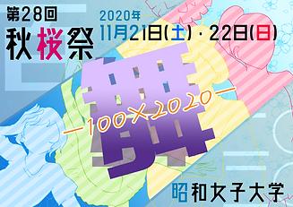 秋桜祭ポスター - NOZOMI TOKURA.png