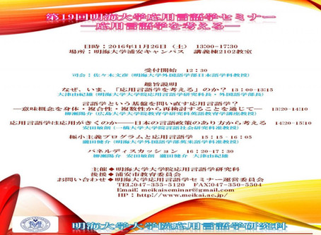 今週土曜日 11.26 応用言語学セミナー