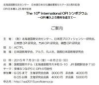 北海道国際交流センター 日本語日本文化講座夏期セミナー30 周年記念